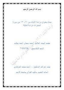 بحث دراسة الآيات من 11-13 من سورة الحجرات دراسة تحليلية