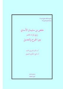 حفص بن سليمان الأسدي راوي قراءة عاصم بين الجرح والتعديل