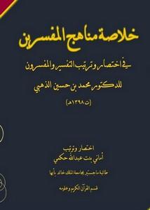 خلاصة مناهج المفسرين في اختصار وترتيب التفسير والمفسرون للدكتور محمد بن حسين الذهبي