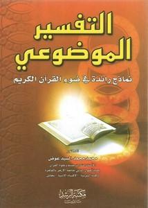 التفسير الموضوعي نماذج رائدة في ضوء القرآن الكريم