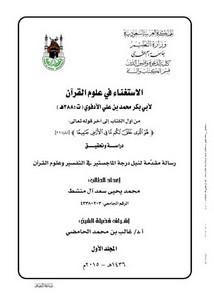 الاستغناء في علوم القرآن لأبي بكر محمد بن علوي الأدفوي من أول الكتاب إلى آخر قوله تعالى { هُوَ الَّذِي خَلَقَ لَكُم مَّا فِي الْأَرْضِ جَمِيعًا } البقرة 29 دراسة وتحقيق