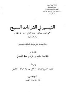 التيسير في القراءات السبع لأبي عمرو الداني دراسة وتحقيق