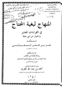 المنهاج لبغية المحتاج في القراءات العشر واختيار ابن أبي عبلة لمؤلفه عمر بن ظفر المغازلي