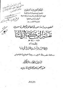 تحقيق ودراسة سورتي الفاتحة والبقرة من تفسير ابن كمال باشا