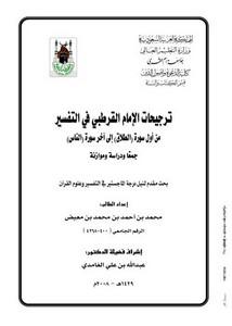 ترجيحات الإمام القرطبي في التفسير من أول سورة الطلاق إلى آخر ســــورة الناس جمعا ودراسة وموازنة