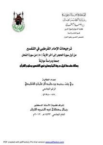 ترجيحات الإمام القرطبي في التفسير من أول سورة الحجر إلى آخر الآية 80 من سورة النحل جمعا ودراسة وموازنة