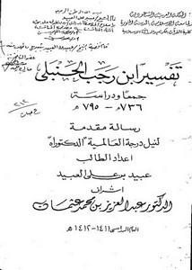 تفسير ابن رجب الحنبلي جمعُا ودراسة