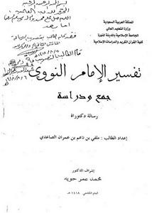 تفسير الإمام النووي جمع ودراسة