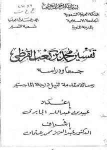 تفسير محمد بن كعب القريظي جمعًا ودراسة