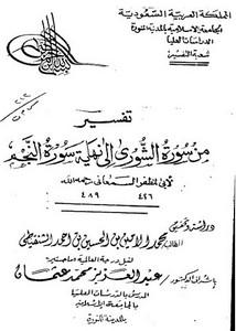تفسير من سورة الشورى إلى نهاية سورة النجم لأبي المظفر السمعاني دراسة وتحقيق