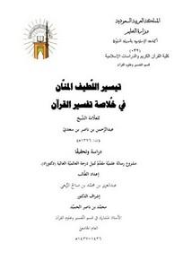 تيسير اللطيف المنان في خلاصة تفسير القرآن للشيخ العلامة عبد الرحمن بن ناصر السعدي