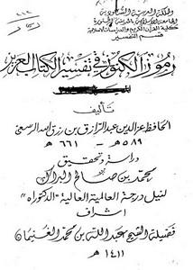 رموز الكنوز في تفسير الكتاب العزيز للحافظ عبد الرزاق بن رزق الله الرسعني