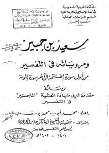 سعيد بن جبير ومروياته في التفسير من أول سورة الفاتحة إلى نهاية سورة التوبة