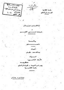 عبد الله بن عباس ومدرسته في التفسير