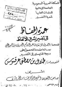 عمدة الحفاظ في تفسير أشرف الألفاظ لأحمد بن يوسف بن عبد الدائم السمين الحلبي