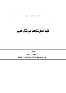 قواعد الحوار مع الآخر في القرآن الكريم