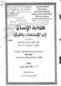 هداية الإنسان إلى الاستغناء بالقرآن ليوسف بن عبد الهادي ابن مبرد