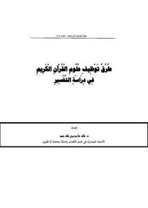 طرق توظيف علوم القرآن الكريم في دراسة التفسير