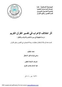 أثر اختلاف الأعراب في تفسير القرآن الكريم دراسة تطبيقية في سورة الأنعام والأعراف والأنفال