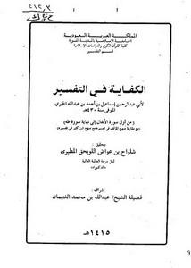 الكفاية في التفسير لأبي عبد الرحمن الحيري من أول سورة الأنفال إلى نهاية سورة طه