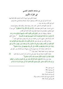 من مشاهد الإعجاز النفسي في القرآن الكريم