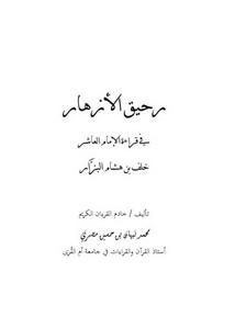 رحيق الأزهار في قراءة الإمام العاشر خلف بن هشام البزار