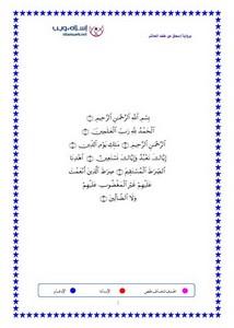 مصحف برواية إسحاق عن خلف العاشر