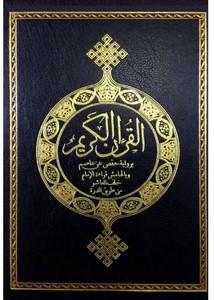 القرآن الكريم برواية حفص عن عاصم وبالهامش قراءة خلف العاشر
