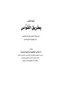 إسعاد الناس بطريق القواس من رواية حفص لقراءة عاصم من طريق جامع البيان