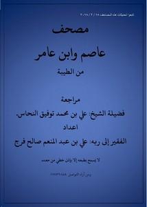مصحف عاصم وابن عامر من الطيبة