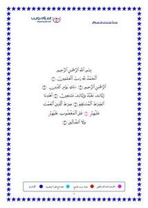 مصحف برواية ابن وردان عن أبي جعفر