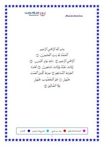 مصحف برواية ابن جماز عن أبي جعفر