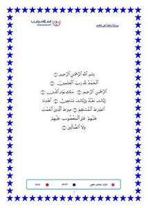 مصحف برواية الإمام شعبة عن عاصم