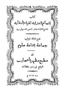 كتاب إتمام الدراية لقراء النقاية