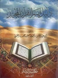 دليل فهم القرآن المجيد