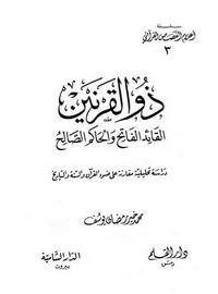 ذو القرنين القائد الفاتح والحاكم الصالح – محمد خير رمضان يوسف