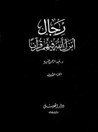 تحميل كتاب رجال ونساء انزل الله فيهم قرآنا pdf