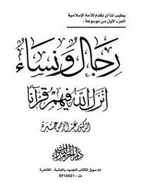 رجال ونساء أنزل الله فيهم قرآنا