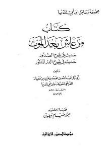 السياسة الشرعية عند الإمام ابن قيم الجوزية