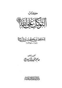 كتاب التوكل على الله عز وجل
