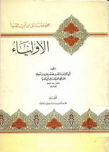الأعمال الكاملة للإمام الشيخ محمد عبده