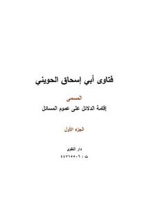 فتاوى أبو إسحاق الحويني المسمى إقامة الدلائل على عموم المسائل