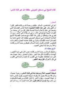 لقاء الشيخ أبو إسحاق الحويني حفظه الله عبر قناة الناس