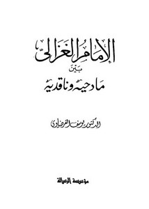 الإمام الغزالي بين مادحيه وناقديه