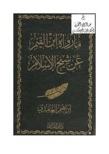 ما رواه ابن القيم عن شيخ الإسلام