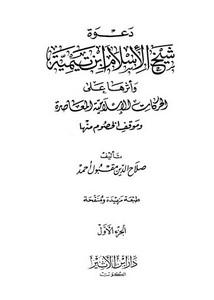 دعوة شيخ الإسلام ابن تيمية وأثرها على الحركات الإسلامية المعاصرة وموقف الخصوم منها