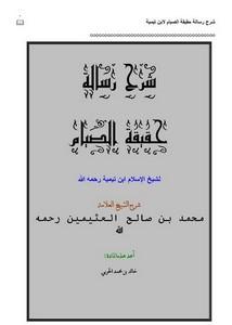 شرح رسالة حقيقة الصيام لشيخ الإسلام ابن تيمية رحمه الله
