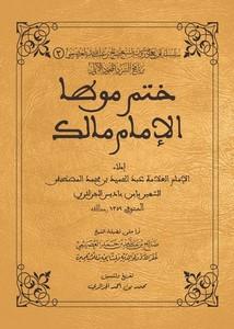 ختم موطأ الإمام مالك