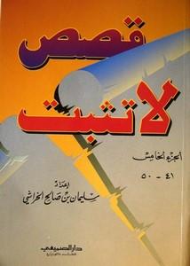 تهذيب إسلامي لقصص كليلة ودمنة