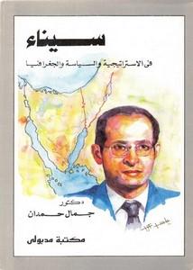 سيناء في الإستراتيجية والسياسة والجغرافيا